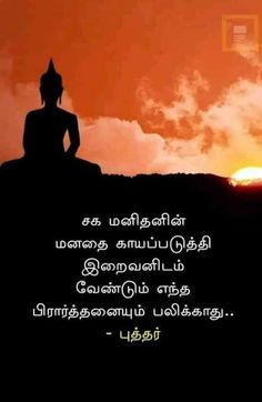 Today Quotes, Karma Quotes, Truth Quotes, Quotable Quotes, Me Quotes, Qoutes, Tamil Motivational Quotes, Buddha Quotes Inspirational, Life Coach Quotes