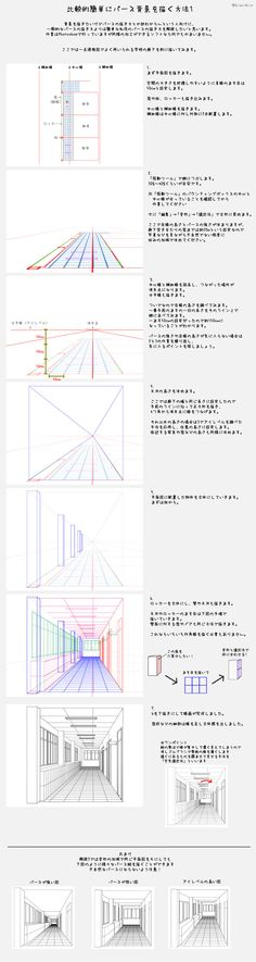 「比較的簡単にパース背景を描く方法」/「公真」の漫画 [pixiv] Manga Drawing Tutorials, Manga Tutorial, Drawing Tips, Art Tutorials, Drawing Poses, Perspective Sketch, Point Perspective, Anatomy Reference, Drawing Reference