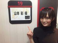 山本彩 公式サイト Yamamoto Sayaka Official Site