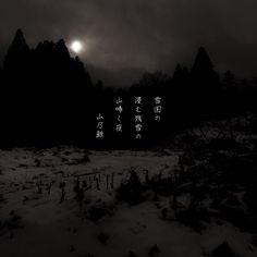 雪国の 浸(し)む残雪の 山啼(な)く夜[山乃鯨] #haiku #photohaiku #poetry #spring #micropoetry #春 #フォト俳句 #japanese #写真俳句 #snapseed #photoikku #jhaiku