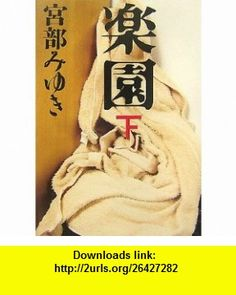 Paradise [In Japanese Language] (Volume 2) (9784163263601) Miyuki Miyabe , ISBN-10: 4163263608  , ISBN-13: 978-4163263601 ,  , tutorials , pdf , ebook , torrent , downloads , rapidshare , filesonic , hotfile , megaupload , fileserve