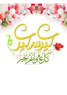 عيد سعيد Eid Mubarak Messages, Eid Mubarak Wishes, Happy Eid Mubarak, Eid Al Fitr Greeting, Eid Greeting Cards, Happy Eid Wishes, Eid Wallpaper, Planets Wallpaper, Good Morning Gif Animation