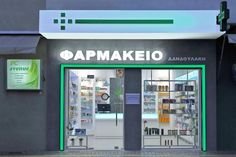 By having now one level store, we could design a pharmacy open to the consumer, with a façade that can be seen from across the street. On the same direction we positioned the signing, simple and clear it gives it's stigma to the pharmacy and makes its presence felt on the local market.