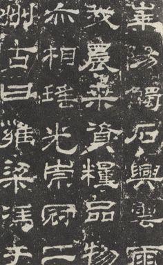 『西嶽華山廟碑』