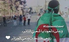 روحي فلسطين ودمي الجزائر ❤