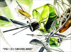 구도가 좋은 기초디자인_향수병과 레이스_기초디자인 잘 하는 파라오 미술학원 Korean Art, Shape And Form, Decoupage, Cool Art, Drawings, Creative, Illustration, Artwork, Painting