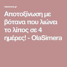 Αποτοξίνωση με βότανα που λιώνει το λίπος σε 4 ημέρες! - OlaSimera