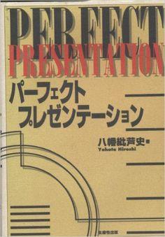 パーフェクト・プレゼンテーション : 八幡 紕芦史 : 本 : Amazon