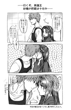 Shirou Emiya / Rin Tohsaka【Fate/Stay Night】 Elsword, Fate Stay Night Rin, Fate Archer, One Punch Anime, Tohsaka Rin, Shirou Emiya, Romance Comics, Cute Anime Coupes, Fate Anime Series