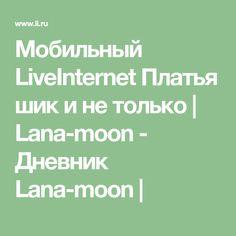 Мобильный LiveInternet Платья шик и не только | Lana-moon - Дневник Lana-moon |