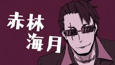 Durarara!! Mizuki Akabayashi