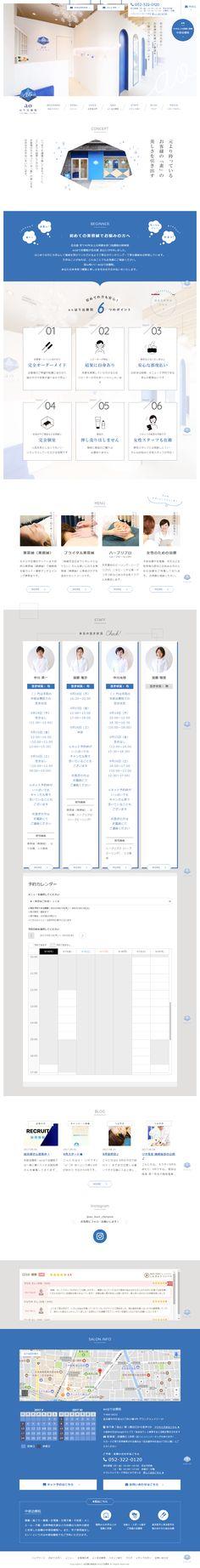 名古屋の美容鍼 aoはり治療院のWEBサイト