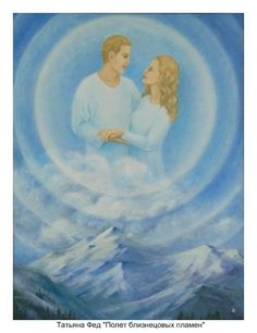 Twinflame Flight