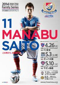 シリーズポスター完成のお知らせ!【ファミリーシリーズ】 | 横浜F・マリノス 公式サイト