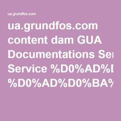 ua.grundfos.com content dam GUA Documentations Service %D0%AD%D0%BA%D1%81%D0%BF%D0%B5%D1%80%D1%82%D0%B8%D0%B7%D0%B0%20UPS25-40.pdf