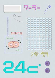 Design : Ryo Kuwabara #Typography #Type #Design #Design #graphic design #Poster Design