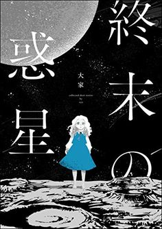 Book Cover Design, Book Design, Design Art, Creative Poster Design, Graphic Design Posters, Manga Covers, Comic Covers, The Tatami Galaxy, Comic Layout