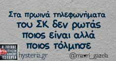 στα πρωινά τηλεφωνήματα του ΣΚ δεν ρωτάς ποιος είναι αλλά ποιος τόλμησε Greek Memes, Funny Greek, Greek Quotes, Funny Status Quotes, Funny Statuses, Let's Have Fun, Cheer Up, Just Kidding, Just For Laughs