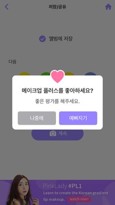 사진 - Google 포토 Mobile App Design, Mobile Ui, Korean Phones, Ui Patterns, Ui Ux Design, Web Banner, User Interface, Contents, Pop Up