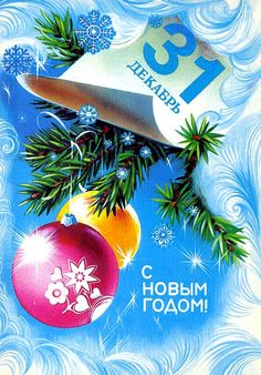 Happy New Year! — Russian postcard by N. Happy New Year Cards, New Year Greeting Cards, New Year Greetings, Christmas Pictures, Christmas Art, Vintage Christmas, Christmas Bulbs, Mason Jars, New Year Postcard