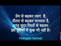 Suvichar Rishte Banaye Rakhe Hindi Quotes