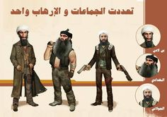 تعددت الجماعات والإرهاب واحد #بن_لادن #البغدادي #الجولاني  @alsaudianet  Al-saudia.net