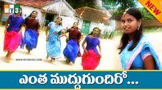 Telangana Album Songs - Yentha Mudhugundhiro - Folk Songs