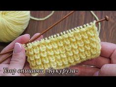 """Knitting pattern """"Corn"""", """"Nodules"""" or """"Hedgehogs"""" Corn """"kn. Knitting pattern """"Corn"""", """"Nodules"""" or """"Hedgehogs"""" Corn """"knitting patterns, Record of . Baby Knitting Patterns, Knitting Stiches, Knitting Videos, Knitting Charts, Free Knitting, Crochet Stitches, Stitch Patterns, Crochet Patterns, Herringbone Stitch Tutorial"""