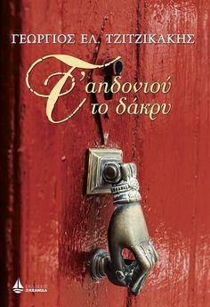 βιβλία ... κόκκοι ονείρων...: Ένα βρέφος που αργοσβήνει, μια κατάρα που πρέπει ν... Bottle Opener, Barware, Door Handles, Personalized Items, Wall, Book Covers, Home Decor, Door Knobs, Decoration Home