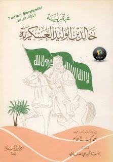 كتاب عبقرية خالد بن الوليد العسكرية pdf