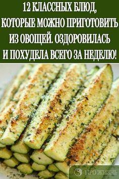 #рецепты #блюда #из #овощей