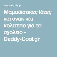 Μαμαδιστικες Ιδεες για σνακ και κολατσιο για το σχολειο - Daddy-Cool.gr Daddy, Blog, Recipes, Percy Jackson, Rezepte, Recipe, Cooking Recipes