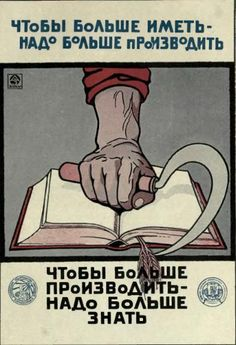 "Propaganda in the Soviet Union - ""To have more, we must produce more. To produce more, we must know more"""