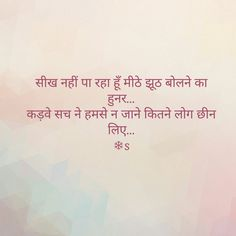 Yehi to dikkat hai Status Quotes, Jokes Quotes, Soul Quotes, Strong Quotes, Hindi Quotes Images, Remember Quotes, Attitude Quotes For Boys, Love Quotes Poetry, Marathi Quotes