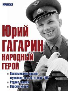 Что скрыла госкомиссия, расследовавшая гибель Гагарина | Stars | Постила