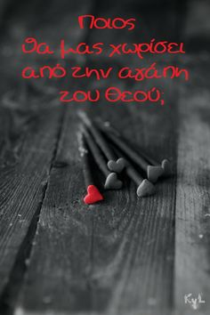 #Edem Ποιος θα μας χωρίσει από την αγάπη του Θεού; Christianity, Faith, Letters, Quotes, Cards, Quotations, Letter, Qoutes, Map