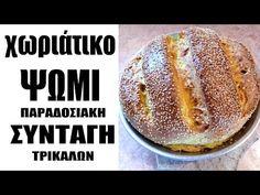 Bread Recipes, Cooking, Youtube, Food, Greek, Tips, Kitchen, Essen, Eten