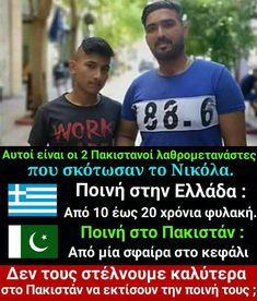 ΟΛΟΙ ΠΙΣΩ ΣΤΙΣ ΠΑΤΡΙΔΕΣ ΤΟΥΣ,ΟΛΟΙ ! ! ! Common Sense, Greece, Funny Pictures, Cute Animals, Posters, Smile, Sayings, Photos, Greece Country