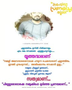 Meaningful Quotes, Inspirational Quotes, Straight From The Heart, Malayalam Quotes, Breathe, Joseph, Rocks, Thoughts, Motivation