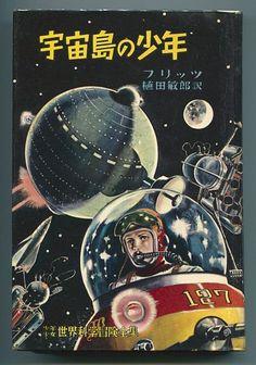小松崎茂 Komatsuzaki Shigeru - Astropol by Alfred Fritz cover art Science Fiction Books, Pulp Fiction, Das Experiment, Sci Fi Comics, Graffiti, Vintage Space, Pulp Magazine, Sci Fi Books, Pulp Art