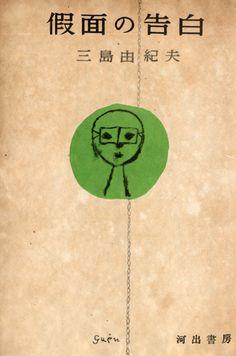 Kamen no kokuhaku [Confessions of a mask] 1948 Yukio Mishima