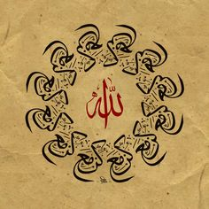 "Be with God "" كن مع الله "" ( looks like whirling dervishes!)"