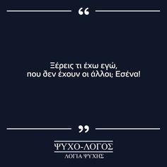 """""""Κάνε tag τον άνθρωπό σου στα σχόλια! 👇"""" #psuxo_logos #ψυχο_λόγος #greekquoteoftheday #ερωτας #ποίηση #greek_quotes #greekquotes #ελληνικαστιχακια #ellinika #greekstatus #αγαπη #στιχακια #στιχάκια #greekposts #stixakia #greekblogger #greekpost #greekquote #greekquotes"""