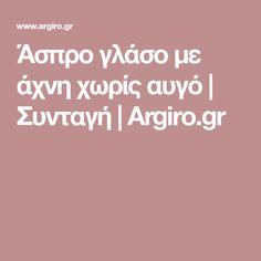 Άσπρο γλάσο με άχνη χωρίς αυγό | Συνταγή | Argiro.gr