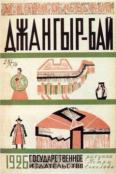 1926 Peter Sokolov Dzangyr-baj