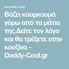 Βάζει κουρκουμά γύρω από τα μάτια της.Δείτε τον λόγο και θα τρέξετε στην κουζίνα - Daddy-Cool.gr Daddy, Tips, Beauty, Beauty Illustration, Fathers, Counseling