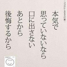 いいね!12.3千件、コメント41件 ― @yumekanau2のInstagramアカウント: 「あとから後悔しないように . . . #ココロにしみる五行歌 #五行歌#本気#後悔 #日本語勉強 #女性#仕事#20代 #復縁 #ポエム #そのままでいい」