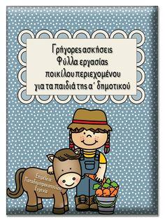 Greek Alphabet, Greek Language, Puma, My Children, Activities For Kids, Presentation, Teaching, Education, Comics