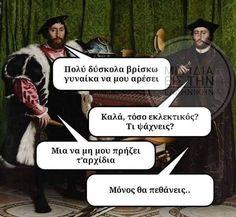 """2,347 """"Μου αρέσει!"""", 11 σχόλια - Μιμίδια Είς Την Ελληνικήν (@mimidia_eis_tin_ellinikin) στο Instagram: """"#mimidia_eis_tin_ellinikin #joke #asteiamemesgr #lol #memegreek #fun #instafun #gelame #asteio…"""" Ancient Memes, Stupid Funny Memes, Graffiti Artwork, Just Kidding, Funny Stories, Laughter, Lol, Comics, Graffiti"""