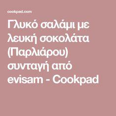 Γλυκό σαλάμι με λευκή σοκολάτα (Παρλιάρου) συνταγή από evisam - Cookpad